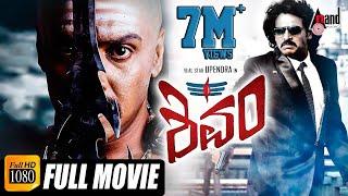 Shivam–ಶಿವಂ | Kannada Full HD Movie | Upendra | Ragini Dwivedi | Ravishankar | Action Movie