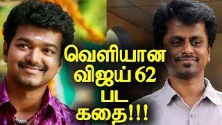 Vijay 62 Movie Story Leaked | Thalapathy 62 Movie