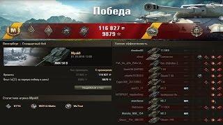 AMX 50 B.  9фрагов и 9к урона!!! Респект!!! Лучшие бои World of Tanks