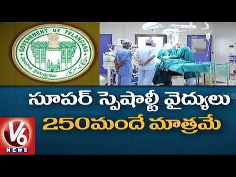 Government Hospitals Run With Lack Of Super Specialty Doctors | Hyderabad | V6 News