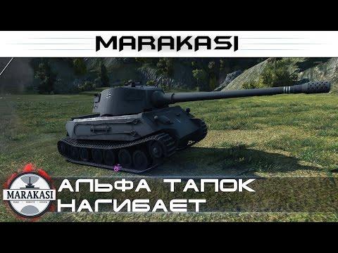 World Of Tanks альфа тапок тоже может нагнуть