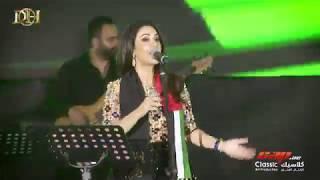ديانا حداد - ميدلي عذاب الهوى ، يلوموني (العين تحتفل بالإتحاد 46) | 2017
