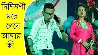 Potol vs Didimoni || Didimoni More Gala Amar Ki || Sunil Pinki Comedy😜