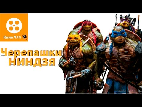13 КиноЛяпов в фильме Черепашки-ниндзя/ Fails Movie Mistakes - Ninja Turtles = Народные КиноЛяпы