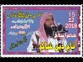 Qari Taj Din Shakir  Naat 15 12 2018 Badami Bagh Lahore