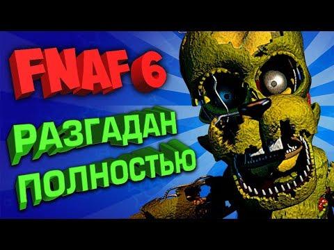 FNAF 6 ПОЛНОСТЬЮ РАЗГАДАН ★ ТАЙНА СКРЫТОГО СЮЖЕТА ФНАФ 6 и ЛИЧНОСТЬ ГЛАВНОГО ГЕРОЯ !!!