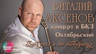 Виталий Аксенов - Заскучал по товарищу