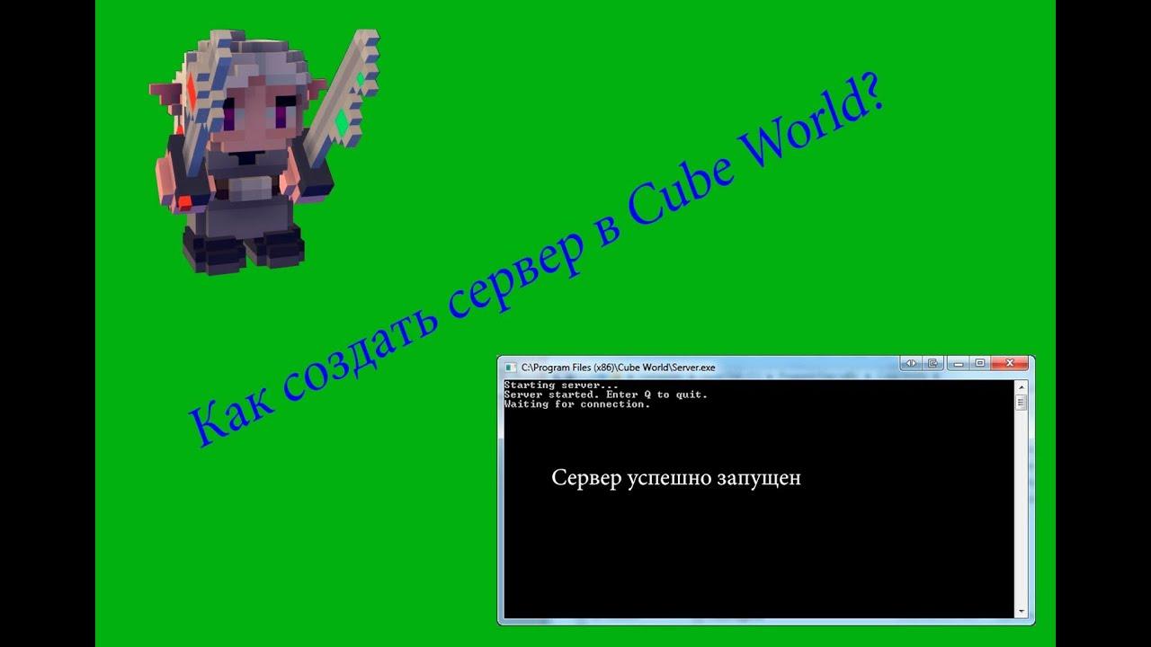 Как создать сервер Cube World с хамачи или без - YouTube