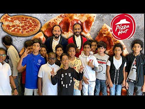 تحدي السعادة ... شكرا بيتزا هت جدة 🍕 Challenge of Happiness ... Thank You Pizza Hut Jeddah thumbnail