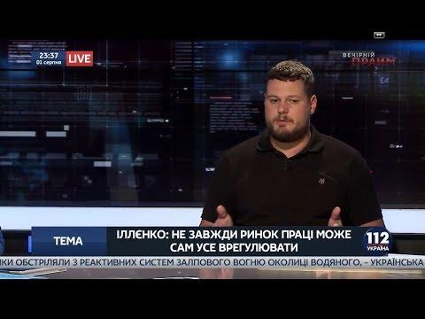Економіка України: який шлях маємо обрати. Коментар Андрія Іллєнка