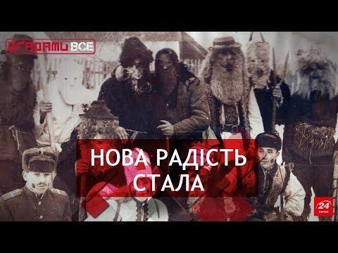 Згадати Все. Українське Різдво