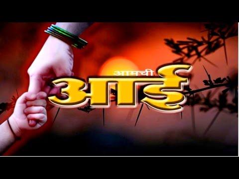 Aamchi Aai Marathi Shortfilm