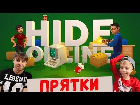 ПРЯЧЬСЯ или УМРИ! Hide Online - прятки на выживание! 😱