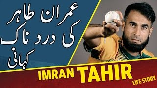 IMRAN TAHIR LIFE STORY, NUMBER ONE MAN IN CRICKET,  URDU /HINDI