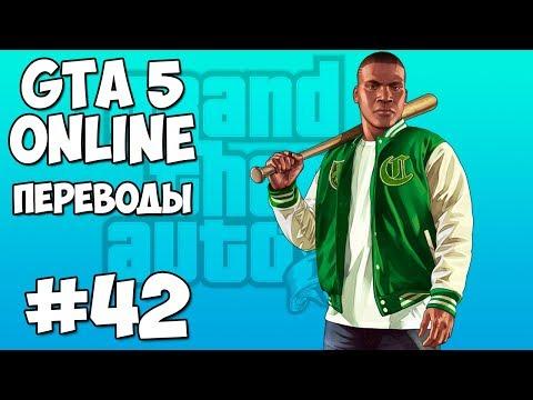 GTA 5 Online Смешные моменты 42 (приколы, баги, геймплей)