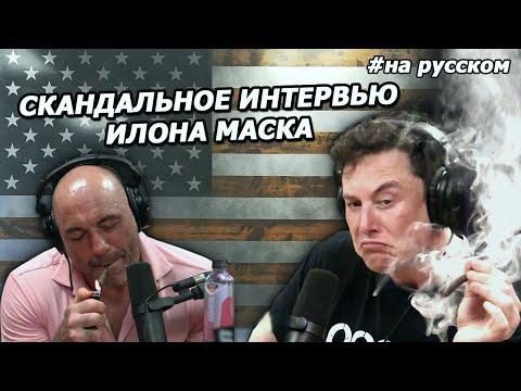 Интервью Илона Маска у Джо Рогана (16+) |07.09.2018| (На русском)