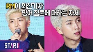 RM이 외신기자 영어 질문을 대하는 자세 (BTS Global Press Conference)