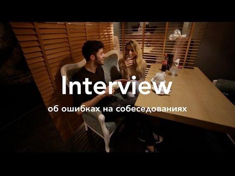 Типичные ошибки на собеседованиях. Интервью с Ильей Трегубовым.
