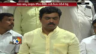 All Arrangements Ready For MP CM Ramesh Protest For Kadapa Steel Plant | Kadapa
