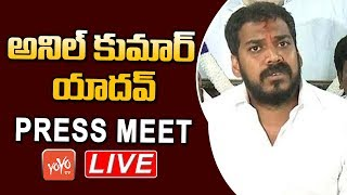 Anil Kumar Yadav Press Meet LIVE | YSRCP | AP Floods 2019 | YOYO TV Channel