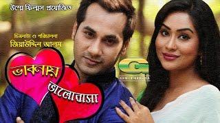 Bhabani Bhalobasha | Drama | Sojol | Momo | Shila