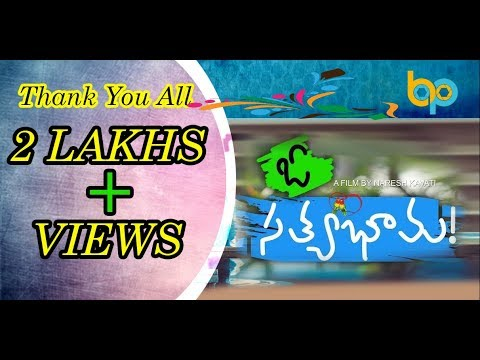 O Satya Bhama Telugu New Short Film | Naresh Kavati | Naveen Abhi | Kajal Kiran | BellPeppers Media