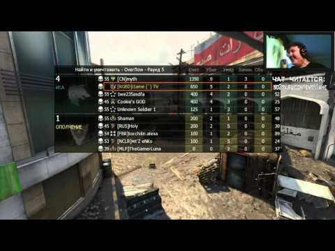 Повтор трансляции по Call of Duty: Black Ops 2 (19.05.2013)