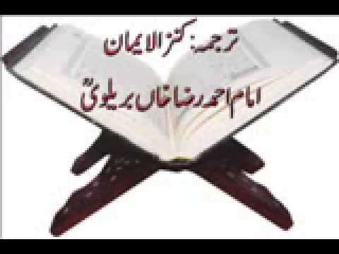 02 Surah Al Baqarah Full With Kanzul Iman Urdu Translation video