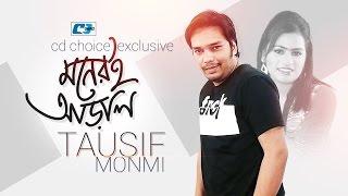 Moneri Aral | Tausif | Monmi | New Video Song | Full HD