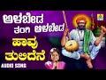ಶ್ರೀ ಶಿಶುನಾಳ ಷರೀಫ್ ಗೀತೆಗಳು - Haavu Tulidene |Alabeda Tangi Alabeda