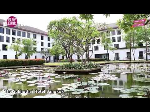 良好印象 TOP HOTEL The Sukhothai Hotel Bangkok 曼谷素可泰酒店
