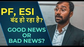 End of PF, ESIC, and other Pension Schemes? | क्या सोचा है सरकार ने