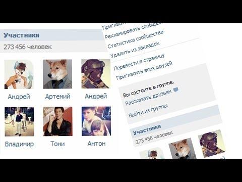 Пиар группы Вконтакте, накрутка вконтакте, пиар вк. How To Make & Do Everything!