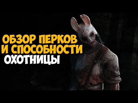 "Dead By Daylight ► Обзор киллера ""Охотница"" ► Перки и способности Охотницы Анны"