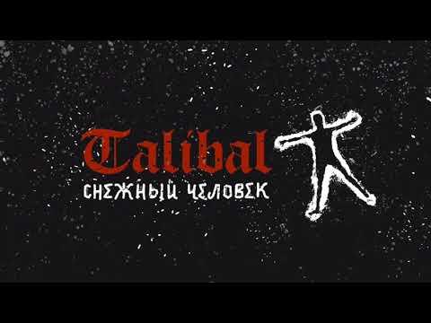 TALIBAL - Снежный Человек (Talibal x NZT prod)