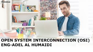 01-Open System Interconnection (OSI) (Introduction) By Eng-Adel Al humaidi | Arabic