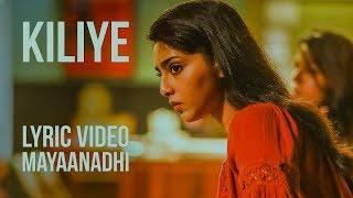 Kiliye Lyric | Mayaanadhi | Aashiq Abu | Rex Vijayan | Tovino Thomas