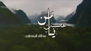 Ya man 3asayta lah - abdelah al mehdawi - Letra En Español