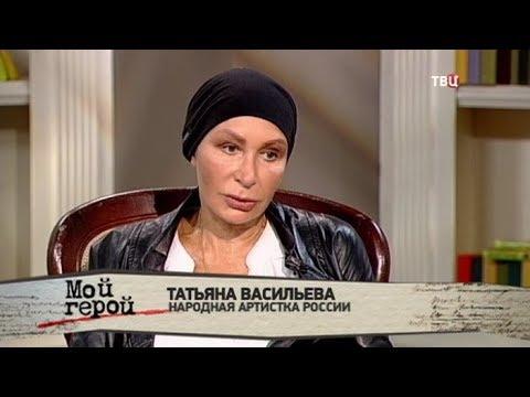 Татьяна Васильева. Мой герой