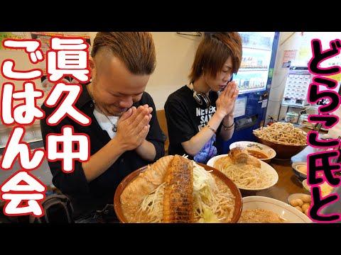 【大食い】どらこ氏と眞久中さんでモリモリごはん【デカ盛り】