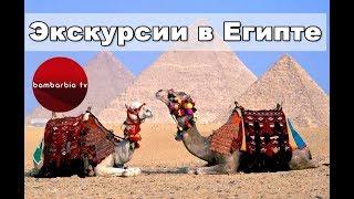 ЄГИПЕТ: популярні екскурсії.