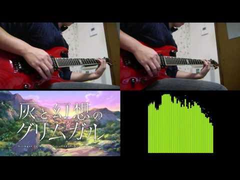 【ギター】灰と幻想のグリムガル(K)NoW_NAME - Knew Day TVsize【弾いてみた】