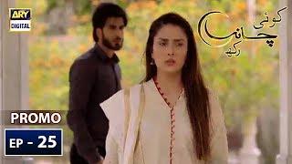 Koi Chand Rakh Episode 25 ( Promo ) - ARY Digital Drama