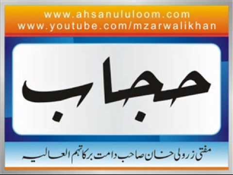 Mufti Zar Wali Khan