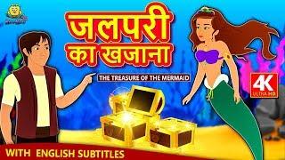 जलपरी का खजाना - Hindi Kahaniya for Kids   Stories for Kids   Moral Stories   Koo Koo TV Hindi