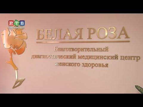 """""""Белая роза"""" принимает пациенток"""