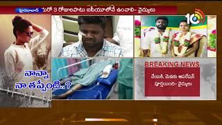 మా మామ నమ్మించి ఇదంతా చేసాడు… | Sandeep about Incident