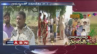 AP CM Chandrababu and Family Celebrates Sankranti at Naravaripalle