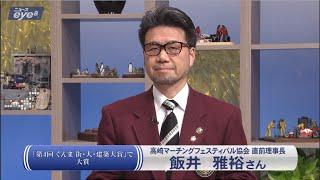 高崎マーチングフェスティバル協会 直前理事長 飯井雅裕さん