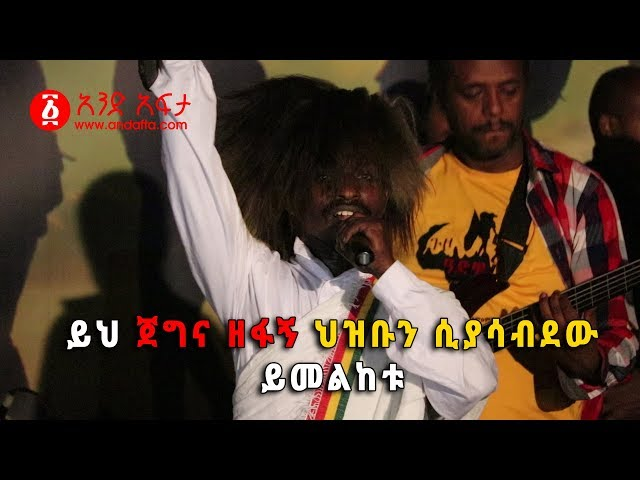 Ethiopian singer make the crowd go crazy